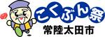 茨城県常陸太田市 国民文化祭
